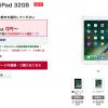 機種変更でも一括0円のiPad 32GBモデルがドコモオンラインショップに再入荷、頭金・事務手数料無料