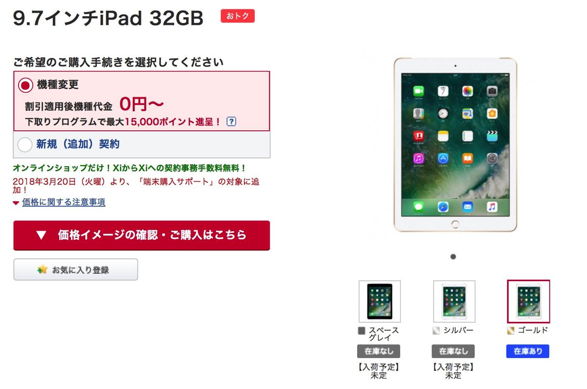 ドコモオンラインショップにiPad 32GBモデルが再入荷
