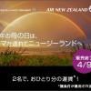 ニュージーランド航空、二人同時予約で半額。ニュージーランドまで1名あたり往復59,000円から