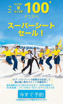 Cebu Pacific Air | Just go!