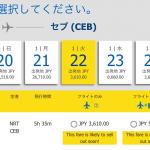 セブ・パシフィック航空:日本-フィリピンが片道100円!2019年1月-3月が対象のセール