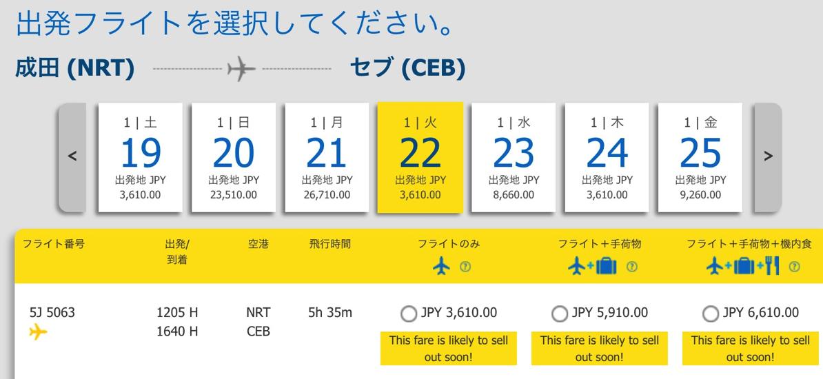 成田→セブ島が3,610円(空港使用料コミ)