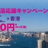 香港エクスプレス:日本-香港が片道5,380円のセール、石垣島発着は片道4,080円から