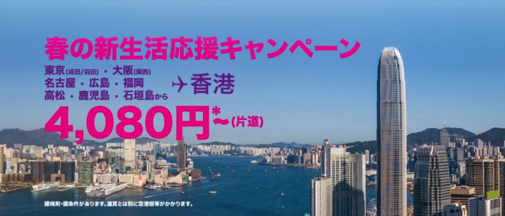 香港エクスプレス:日本-香港が片道4,080円から