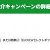 【最終日】mineo、紹介キャンペーンでAmazonギフト券2,000円プレゼント