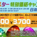 タイガーエア台湾、台湾行き航空券が0円/400円/3,700円になるセール。搭乗期間は3月30日から10月27日