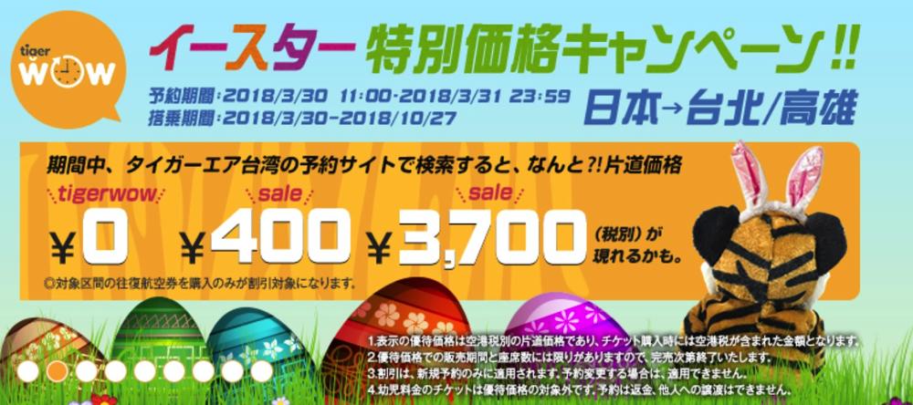 タイガーエア台湾:台湾行き航空券が0円/400円/3,700円のセール