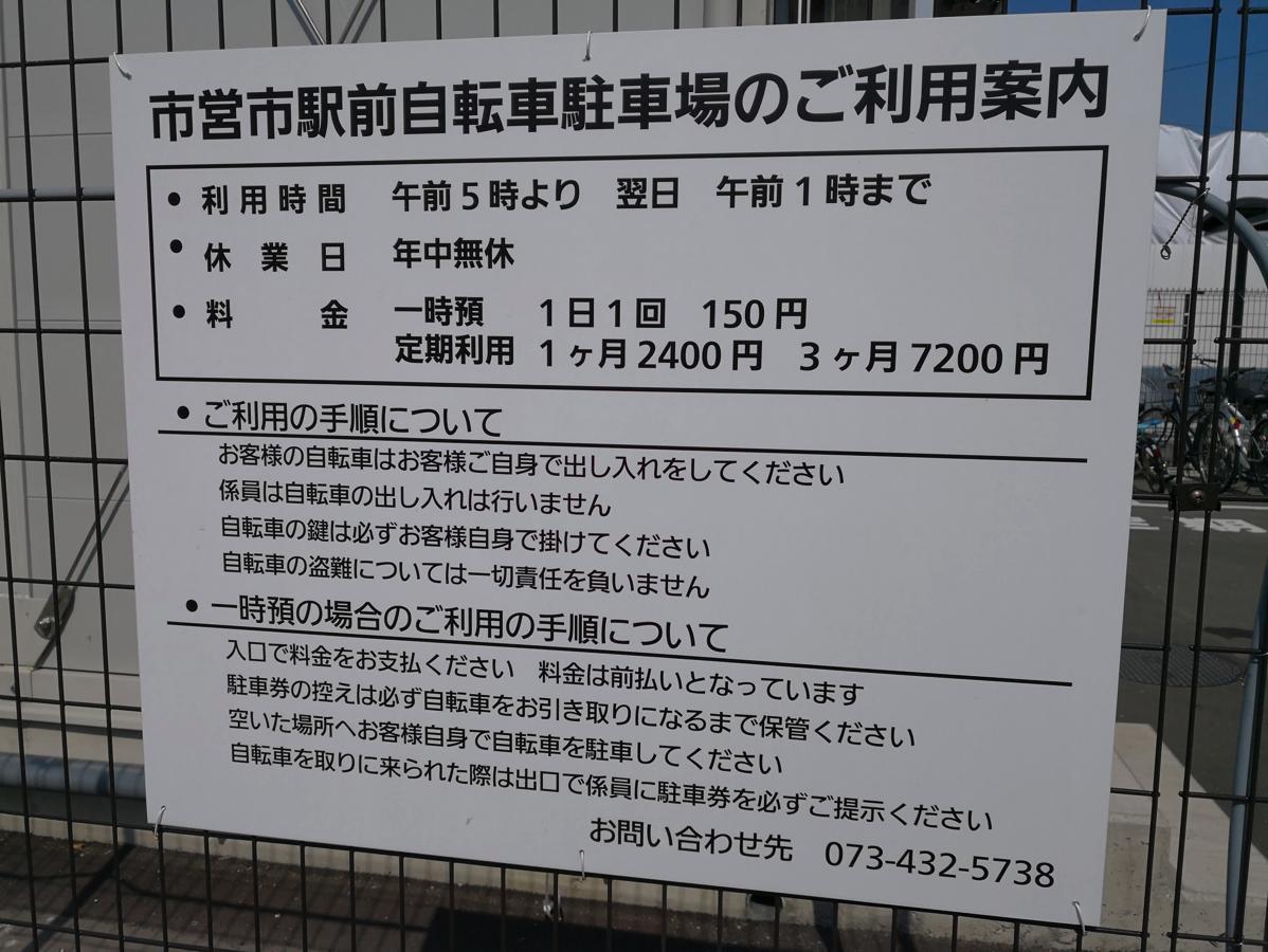 「和歌山市駅」前の自転車駐輪場