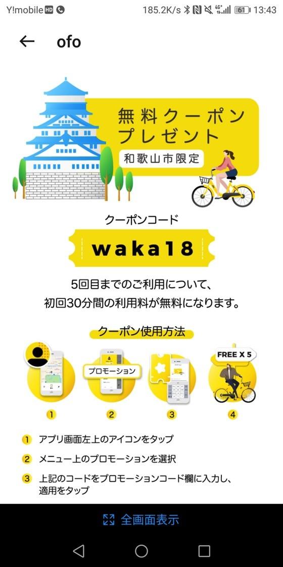 和歌山市でのスタートを記念したプロモーションコードは「waka18」