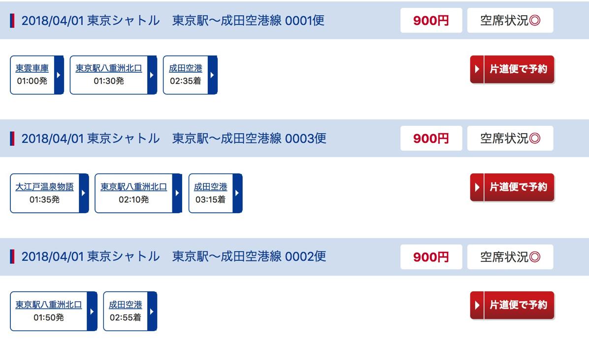 成田空港のターミナル到着順が非表示に