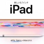 iPad 9.7インチ(第6世代)発売。公式オンラインショップでも購入可能に