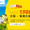 バニラエア:大阪(関西) – 奄美大島が片道1,980円のセール 搭乗期間は5月7日〜6月30日
