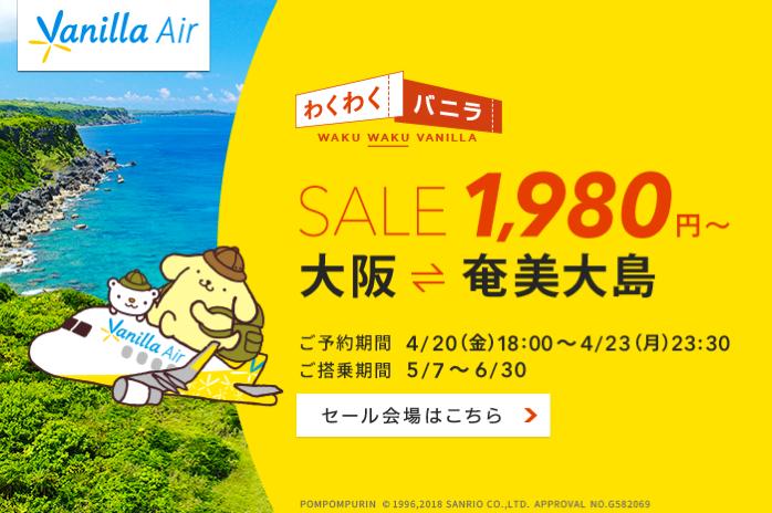 バニラエア:大阪(関西)-奄美大島が片道1,980円のセール