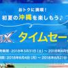 ANA、東京・福岡・名古屋から宮古島、石垣島が片道9,700円のセール、2018年6月が対象