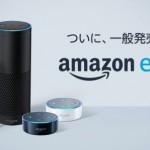 Amazonのスマートスピーカー「Echo」が4月3日(火)発売。購入リクエストなしで購入可能に