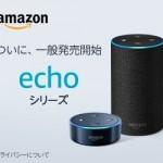Amazon Echo Dotが5,980円→3,240円、6月21日(木)までの限定値下げ