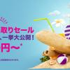 香港エクスプレス:日本-香港が片道4,380円からのセール、石垣島-香港は片道3,280円
