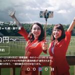 エアアジア、名古屋-札幌が片道1,980円のセール、搭乗期間は7月18日まで