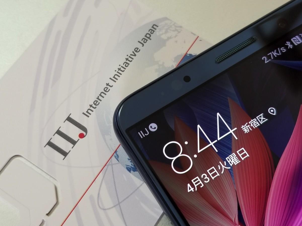 接続事業者名が「IIJ」に!!