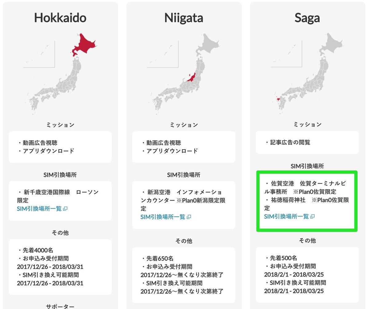「Japan Welcome SIM」の受取:札幌/新潟/佐賀