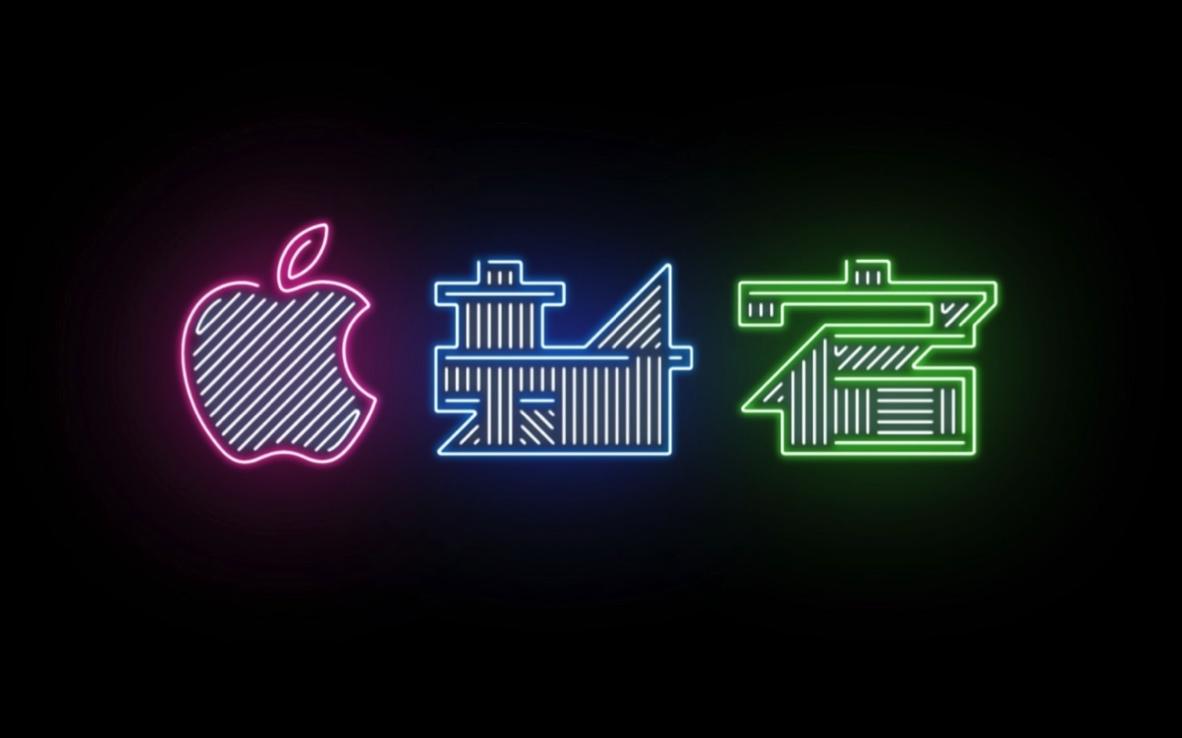 Apple 新宿、2018年4月7日(土)オープン