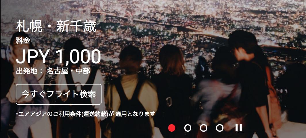 エアアジア:名古屋-札幌が片道1,000円のセール