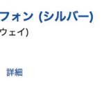 HUAWEI P9がAmazonで27,600円。クーポン割引で