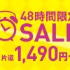 Peach:国内線・国際線が片道1,490円からの48時間限定セール開催、搭乗期間は4月23日から7月31日
