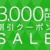 サプライス:海外航空券・海外ツアーに使える最大3,000円引きクーポン配布