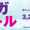 香港エクスプレス:羽田・成田・関空から香港が片道3,280円のセール