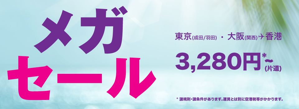 香港エクスプレス:東京・大阪〜香港が片道3,280円のメガセール