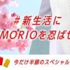 落とし物・忘れ物防止タグ「MAMORIO」の半額キャンペーンが4月末まで延長