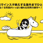 スクート、大阪↔ハワイが片道3,000円台!支払総額約1.7万円のセール、他路線も対象