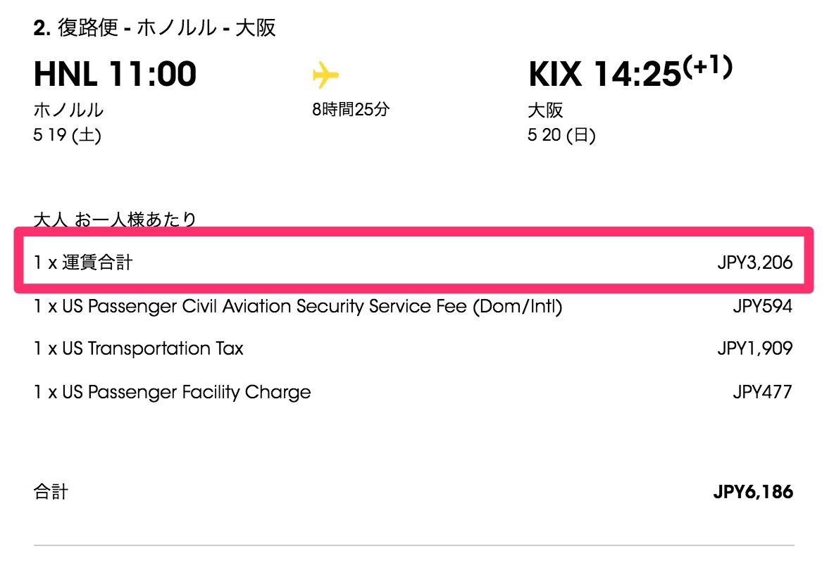 ホノルル→関空:航空運賃は3,000円台