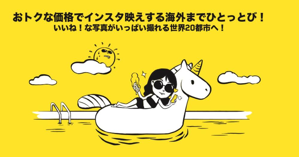 スクートがセール、東京-バンコクが片道9,900円、大阪-ハワイが片道9,900円など
