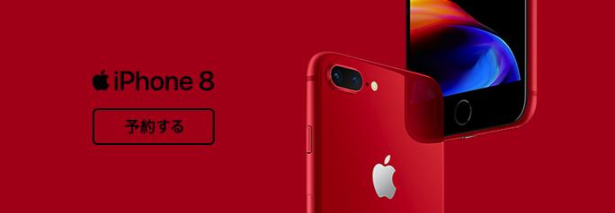iPhone 8/8Plus(PRODUCT) Red Special EDITIONドコモオンラインショップ
