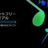 OCN モバイル ONE、Spotifyやdヒッツなどの音楽サービスがカウントフリー、7月末までトライアルで無料