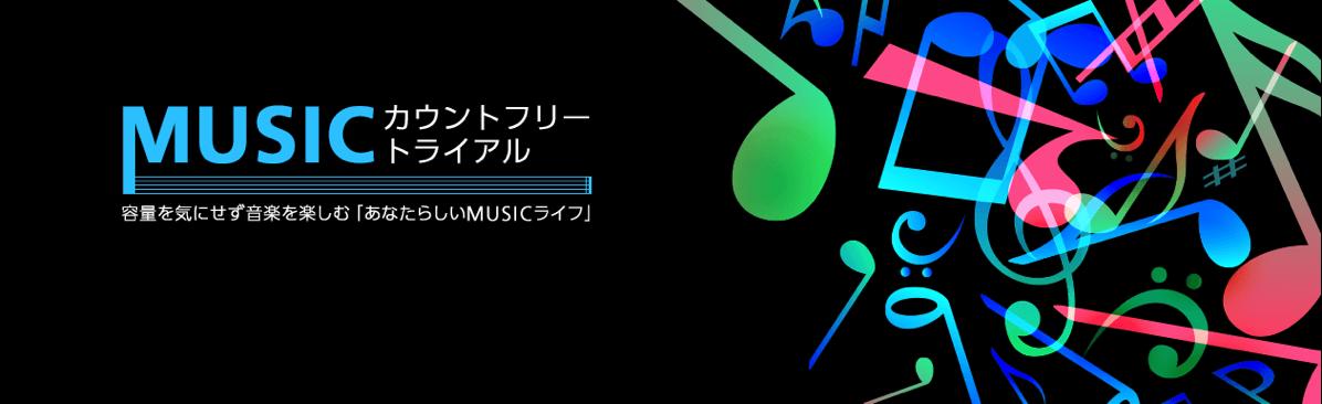 MUSICカウントフリートライアル