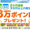 ドコモ「dトラベル」、5月・6月に連続で国内宿泊3万円以上使うともれなく3万ポイントプレゼント