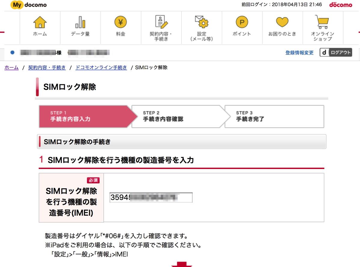 4月1日に購入したiPadのSIMロック解除