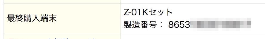 ドコモオンライン手続き>最終購入端末