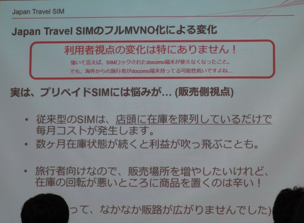 「Japan Travel SIM」とフルMVNO