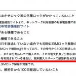 【ドコモ】端末購入サポート対象機種のSIMロック解除に注意、警告なしに数万円を請求?