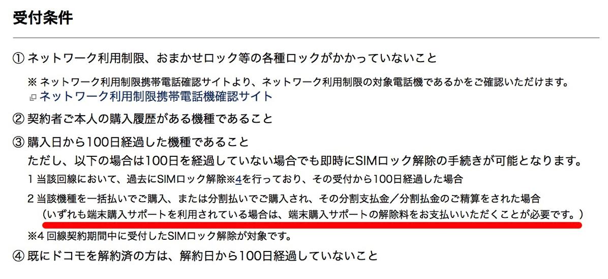 ドコモ:端末購入サポート適用中端末のSIMロック解除は解除料発生