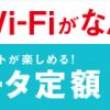 Y!mobile、海外データ通信が1日90円の「Pocket WiFi 海外データ定額」の制限事項・申込は端末購入時のみ、解約後の再申込不可