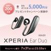 耳を塞がないBluetoothヘッドセット「Xperia Ear Duo」、抽選で200名にEdyギフト5,000円プレゼント