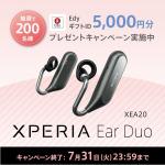 耳を塞がないBluetoothヘッドセット「Xperia Ear Duo」、抽選で200名にEdyギフト5,00円プレゼント