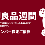 ネット・リアル店舗で全商品が割引「無印良品週間」3/15(金)-4/1(月)開催