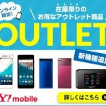 ワイモバイル、アウトレット「AQUOS ケータイ」「DIGNO ケータイ」が本体代一括1,080円・月額1008円など。Android One S1/S2も対象