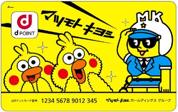 「マツモトキヨシ」オリジナルデザインのdポイントカード